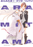 ARAMITAMA(4) (少年マガジンエッジコミックス)