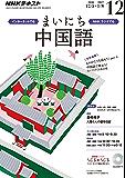 NHKラジオ まいにち中国語 2016年 12月号 [雑誌] (NHKテキスト)