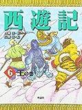 西遊記〈6〉王の巻 (斉藤洋の西遊記シリーズ 6)