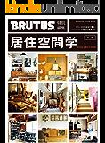 BRUTUS特別編集 合本・居住空間学 COLLECTION