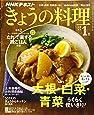 NHKテキストきょうの料理 2020年 01 月号 [雑誌]