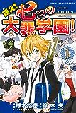 迷え!七つの大罪学園!(1) (週刊少年マガジンコミックス)