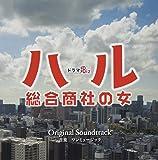 ドラマBiz「ハル~総合商社の女~」オリジナル・サウンドトラック