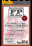 ファイナンシャル・プランナー・マガジン Vol.016(2017年春号) FPMAG