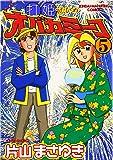 打姫オバカミーコ (5) (近代麻雀コミックス)