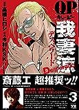 QP 我妻 稜~Desperado~(3)(ヤングチャンピオン・コミックス)