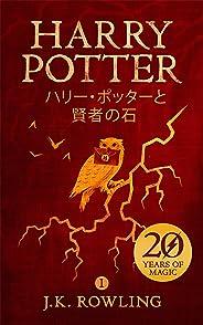 ハリー・ポッターと賢者の石: Harry Potter and the Philosopher's Stone ハリー・ポッタ (Harry Potter) (Japanese Edition)