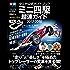タミヤ公式ガイドブック ミニ四駆超速ガイド2017-2018 (学研ムック)