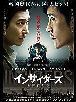 インサイダーズ/内部者たち(字幕版)