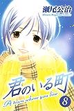 君のいる町(8) (週刊少年マガジンコミックス)