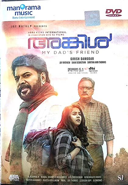 Amazonin Buy Uncle Malayalam Movie Dvd Dvd Blu Ray Online At