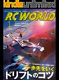 RC WORLD(ラジコンワールド) 2017年1月号 No.253[雑誌]