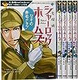 名探偵シャーロック・ホームズ 全5巻 (10歳までに読みたい名作ミステリー)