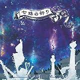 七珠の祈り Prayer of seven stones