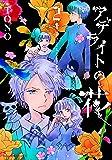 アデライトの花 2 (Nemuki+コミックス)