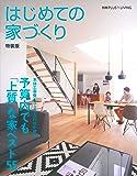 はじめての家づくり 特装版 予算内でも「上質」な家ベスト55―本体工事費1000万円台が続々 (別冊PLUS1 LIVING)