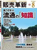 販売革新 2019年 08 月号 [雑誌] (■夏こそ学ぶ流通の「知識」)
