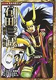 戦国人物伝 石田三成 (コミック版 日本の歴史)