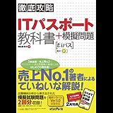 徹底攻略 ITパスポート教科書+模擬問題 徹底攻略シリーズ