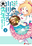 エロマンガ先生 山田エルフ大先生の恋する純真ごはん(2) (電撃コミックスNEXT)