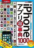 できるポケット iPhone アプリ超事典 1000[2017 年版]iPhone/iPad 対応