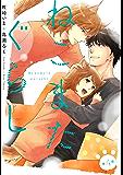 ねこまたぐらし 分冊版 : 4 (コミックマージナル)