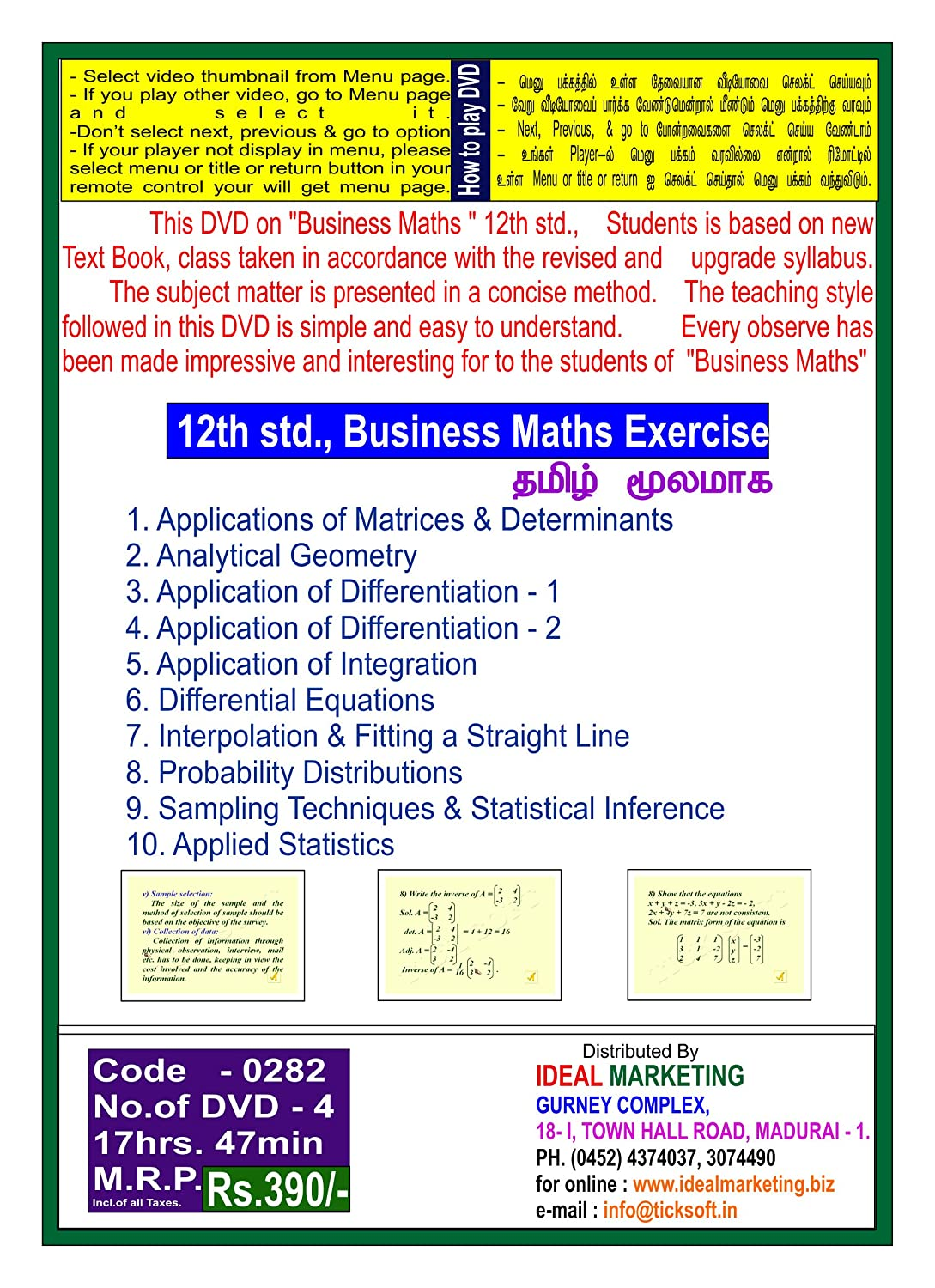 TICK SOFT 12th Std , Business Mathematics - English Medium