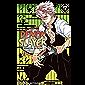 Demon Slayer: Kimetsu no Yaiba, Vol. 17: Successors (English Edition)