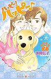 ハッピー!ハッピー♪(7) (BE・LOVEコミックス)