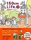 150cm life3 (人气绘本天后:6)
