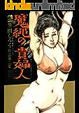 【昭和の絵師シリーズ】 笠間しろう作品第二集 魔縄の貴婦人