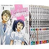 マンガで分かる心療内科 コミック 1-15巻セット (YKコミックス)