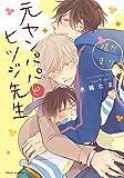 元ヤンパパ と ヒツジ先生 陽だまり【電子特典付き】 (フルールコミックス)
