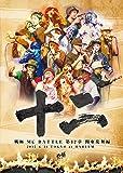 戦極MCBATTLE第12章 関東乱舞編 2015.6.14 完全収録DVD