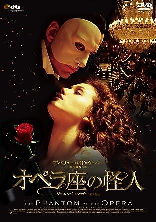 「オペラ座の怪人」の画像検索結果