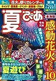 夏ぴあ2019 東海版 (ぴあ MOOK 中部)