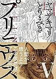 プリニウス 5巻 (バンチコミックス)