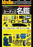 Car Goods Magazine (カーグッズマガジン) 特別編集 カーグッズ名鑑 2019-20 [雑誌] Car Goods Magazine特別編集
