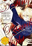 ディスティニー・パラダイス・ナイト 分冊版(5) (ハニーミルクコミックス)