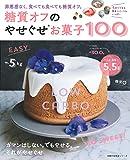 糖質オフのやせぐせお菓子100 (主婦の友生活シリーズ)