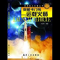 世界航天科普丛书突破卡门线:运载火箭