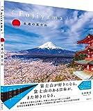 (Fujiyama)永遠の富士山