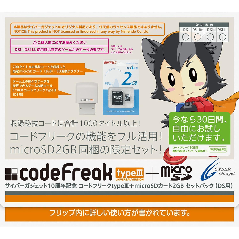 サイバーガジェット10周年記念 CYBER コードフリークtypeIII+microSDカード(2GB)セットパック(DS用) B004ASNV68