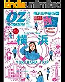 OZmagazine (オズマガジン) 2014年 04月号 [雑誌]