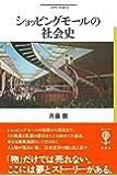 ショッピングモールの社会史 (フィギュール彩)