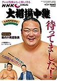 NHK G-Media 大相撲中継 九州場所展望号 2017年 11/18 号
