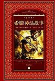 世界文学名著典藏·全译本(新版):希腊神话故事