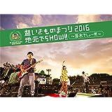 超いきものまつり2016 地元でSHOW!! ~厚木でしょー!!!~(初回生産限定盤) [DVD]