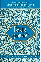 Lokpriya Shayar Aur Unki Shayari - Jigar Moradabadi (Hindi) Kindle Edition