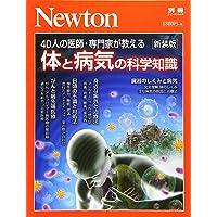 Newton別冊『体と病気の科学知識 新装版』 (ニュートン別冊)